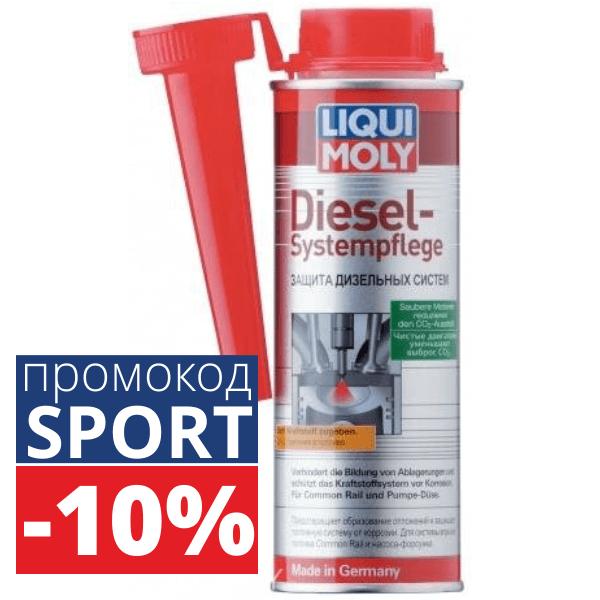 Присадка в дизельное топливо для защиты Diesel Systempflege, 250 мл (арт. 5139)